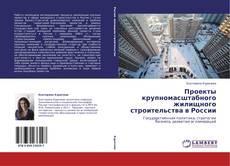 Bookcover of Проекты крупномасштабного жилищного строительства в России