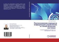 Couverture de Распознавание,передача информации,управление в стохастических системах