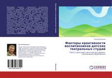 Copertina di Факторы креативности воспитанников детских театральных студий