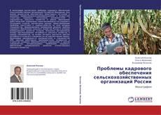 Bookcover of Проблемы кадрового обеспечения сельскохозяйственных организаций России