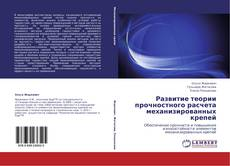 Bookcover of Развитие теории прочностного расчета механизированных крепей