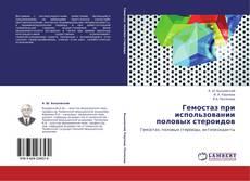 Buchcover von Гемостаз при использовании половых стероидов