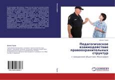 Borítókép a  Педагогическое взаимодействие правоохранительных структур - hoz