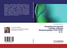 Borítókép a  Социокультурная среда города Зеленограда 1958-2000-е гг. - hoz