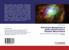 Buchcover von Иллюзия Фридмана и действительность теории Эйнштейна