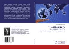 Bookcover of Человек и его деятельность