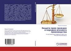 Bookcover of Защита прав граждан в порядке искового производства