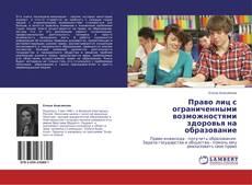 Обложка Право лиц с ограниченными возможностями здоровья  на образование