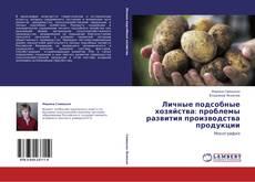 Bookcover of Личные подсобные хозяйства: проблемы развития производства продукции