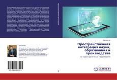 Обложка Пространственная интеграция науки, образования и производства