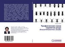 Трофические связи термитов рода Anacanthotermes Jacobs kitap kapağı