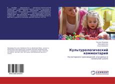 Bookcover of Культурологический комментарий