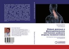 Bookcover of Новые данные о функциональном состоянии шейного отдела позвоночника