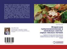 Bookcover of Вторичное гумусонакопление в залежных светло- серых лесных почвах