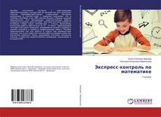 Buchcover von Экспресс-контроль по математике