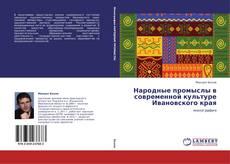 Couverture de Народные промыслы в современной культуре Ивановского края