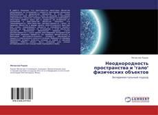 """Bookcover of Неоднородность пространства и """"гало"""" физических объектов"""