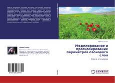 Buchcover von Моделирование и прогнозирование параметров озонового слоя