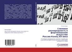 Обложка Cтилевая разнородность в фортепианном искусстве России.Конец ХХ века
