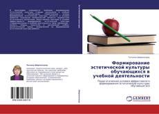 Buchcover von Формирование эстетической культуры обучающихся в учебной деятельности