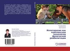 Bookcover of Иппотерапия как комплексная технология физической реабилитации