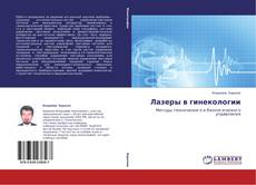 Copertina di Лазеры в гинекологии