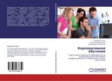 Buchcover von Корпоративное обучение