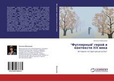 """Bookcover of """"Футлярный"""" герой в контексте XIX века"""
