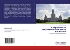 Bookcover of Современная рефлексия античного наследия