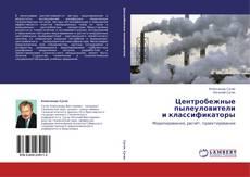 Buchcover von Центробежные  пылеуловители  и классификаторы