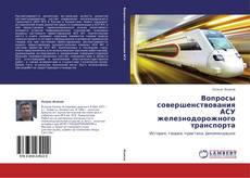 Bookcover of Вопросы совершенствования АСУ железнодорожного транспорта