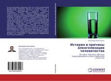 Portada del libro de История и причины алкоголизации человечества