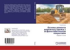 Capa do livro de Основы ремонта дорожных одежд с асфальтобетонным покрытием