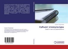 Bookcover of Субъект этнокультуры