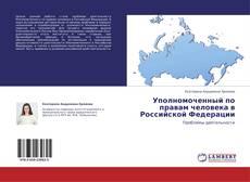 Обложка Уполномоченный по правам человека в Российской Федерации