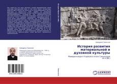 Buchcover von История развития материальной и духовной культуры