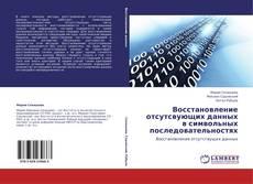 Bookcover of Восстановление отсутсвующих данных в символьных последовательностях