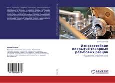 Bookcover of Износостойкие покрытия токарных резьбовых резцов