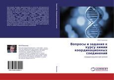 Обложка Вопросы и задания к курсу химии координационных соединений