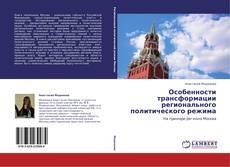 Bookcover of Особенности трансформации регионального политического режима