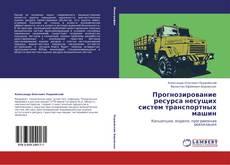 Bookcover of Прогнозирование ресурса несущих систем транспортных машин