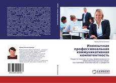 Portada del libro de Иноязычная профессиональная коммуникативная компетентность