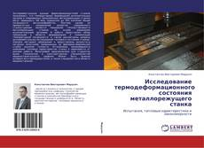 Исследование термодеформационного состояния металлорежущего станка kitap kapağı