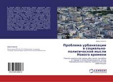 Portada del libro de Проблема урбанизации в социально-политической мысли Нового времени