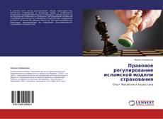 Правовое регулирование исламской модели страхования kitap kapağı