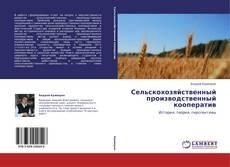 Buchcover von Сельскохозяйственный производственный кооператив