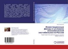 Инвестиционные фонды в условиях экономической нестабильности России的封面