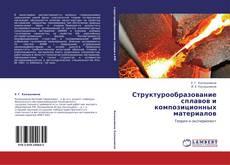 Capa do livro de Структурообразование сплавов и композиционных материалов