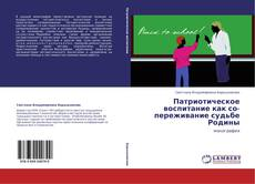 Bookcover of Патриотическое воспитание как со-переживание судьбе Родины