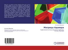 Обложка Матрицы Адамара